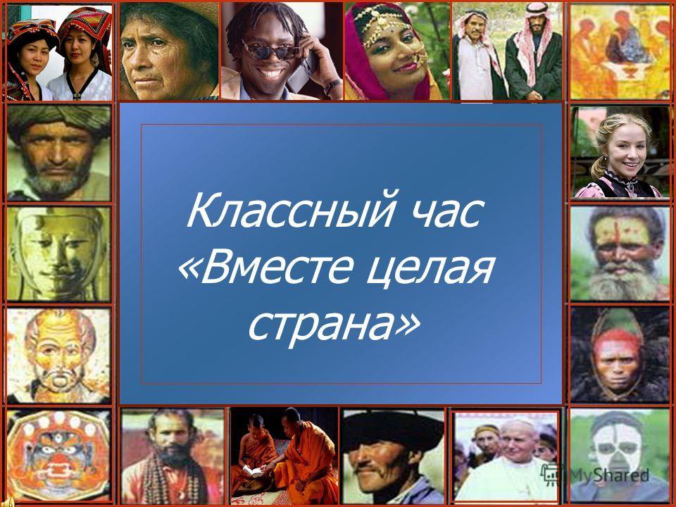 Классный час «Вместе целая страна»