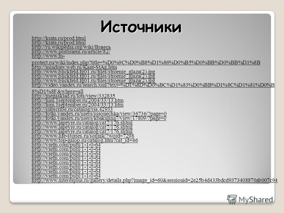 Источники http://krata.ru/prod.html http://ru.wikipedia.org/wiki/Взвесь http://www.postiraem.ru/article/82/ http://www.m- protect.ru/wiki/index.php?title=%D0%9C%D0%B8%D1%86%D0%B5%D0%BB%D0%BB%D1%8B http://mindraw.web.ru/Kant-StAg.htm http://www.blickf