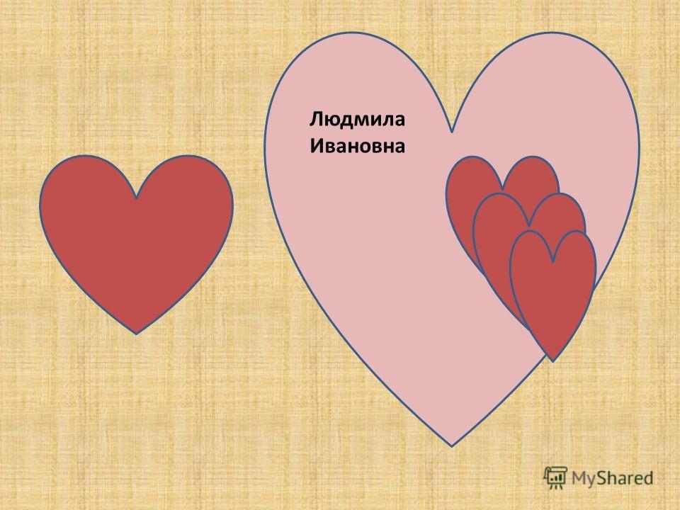 Представьте себе своё сердце, и сколько оно может вместить любви и добра. Оно будет посылать своё тепло, желать добра и помогать в работе. Сложите обе руки возле груди и раскройте ладошки. Представьте на них столько любви, добра, добрых чувств, сколь