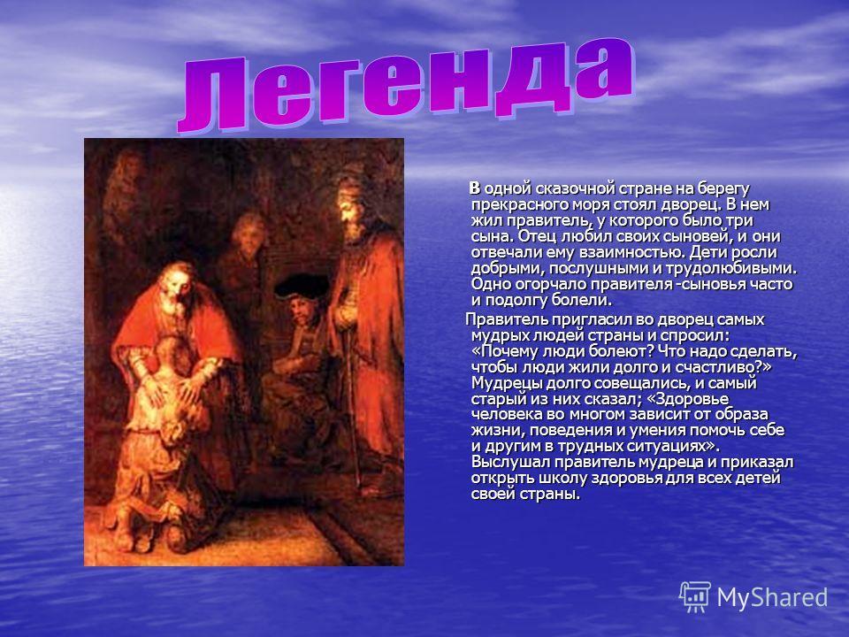 В одной сказочной стране на берегу прекрасного моря стоял дворец. В нем жил правитель, у которого было три сына. Отец любил своих сыновей, и они отвечали ему взаимностью. Дети росли добрыми, послушными и трудолюбивыми. Одно огорчало правителя -сыновь
