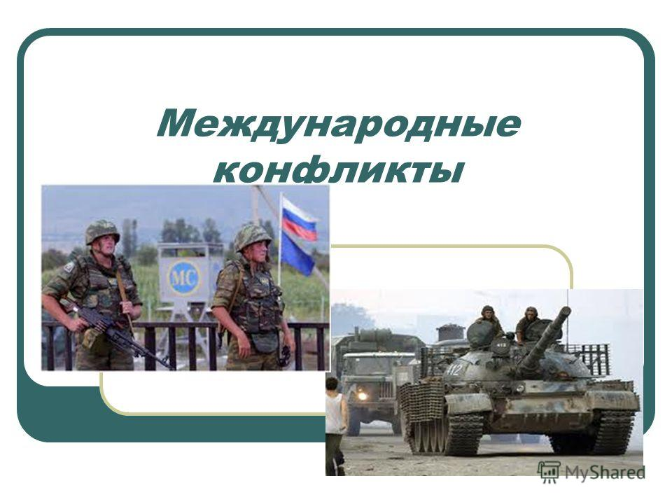 Международные конфликты