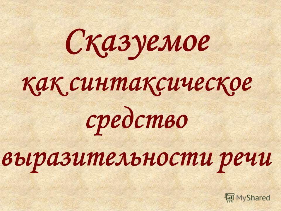 Сказуемое как синтаксическое средство выразительности речи