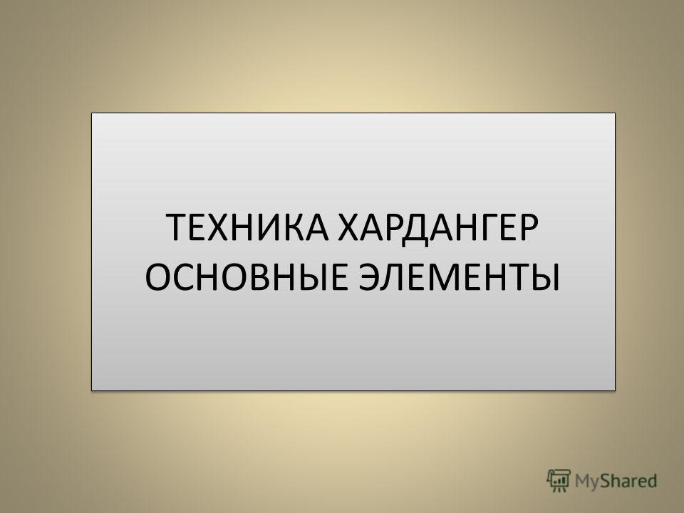 ТЕХНИКА ХАРДАНГЕР ОСНОВНЫЕ ЭЛЕМЕНТЫ