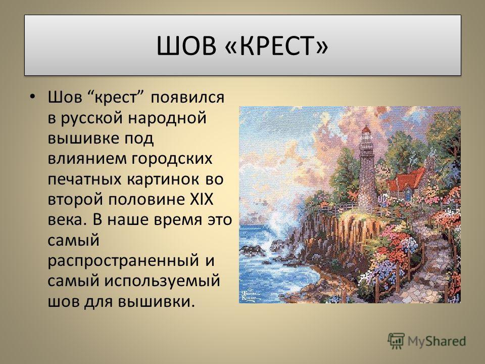 ШОВ «КРЕСТ» Шов крест появился в русской народной вышивке под влиянием городских печатных картинок во второй половине XIX века. В наше время это самый распространенный и самый используемый шов для вышивки.