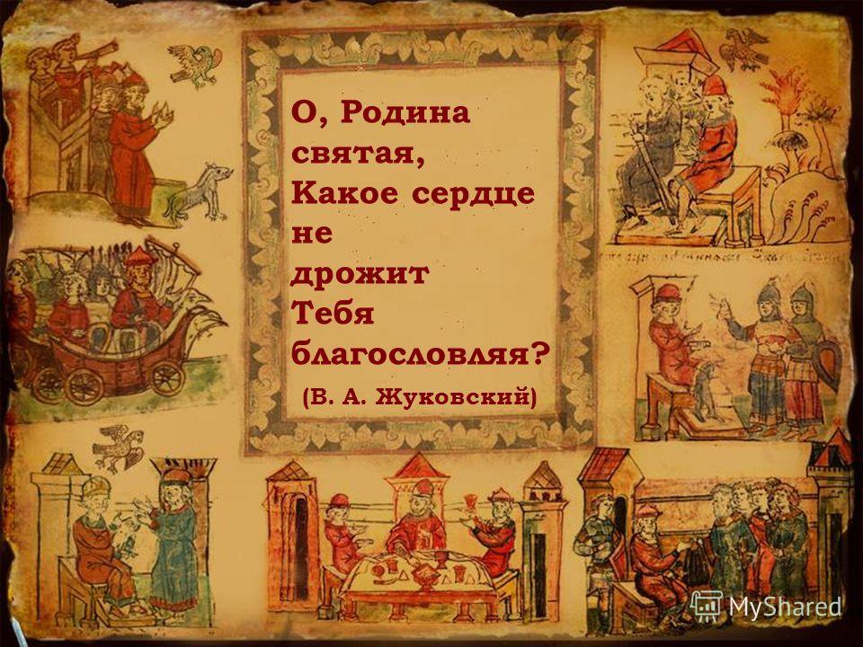 О, Родина святая, Какое сердце не дрожит Тебя благословляя? (В. А. Жуковский)