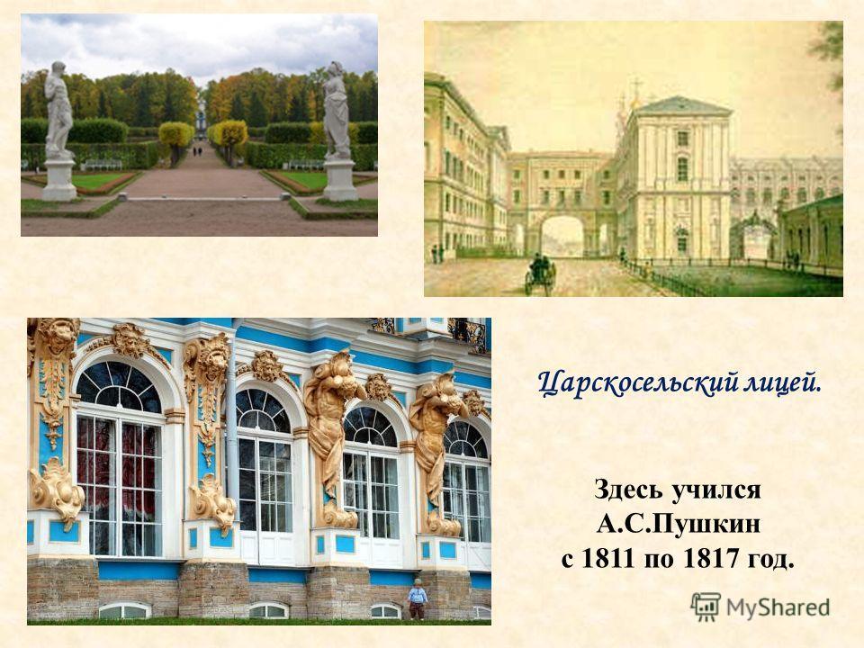 Царскосельский лицей. Здесь учился А.С.Пушкин с 1811 по 1817 год.