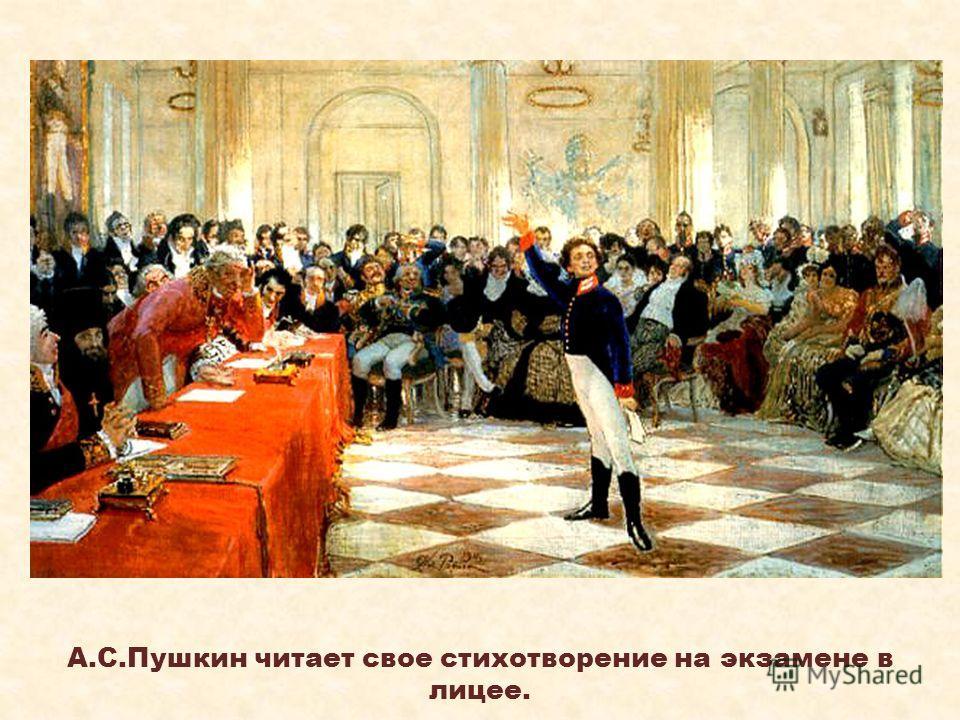 А.С.Пушкин читает свое стихотворение на экзамене в лицее.