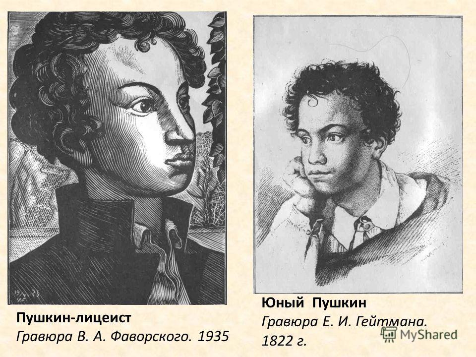 Юный Пушкин Гравюра Е. И. Гейтмана. 1822 г. Пушкин-лицеист Гравюра В. А. Фаворского. 1935