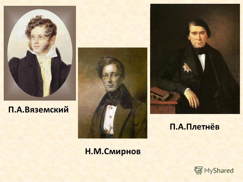 Н.М.Смирнов П.А.Вяземский П.А.Плетнёв