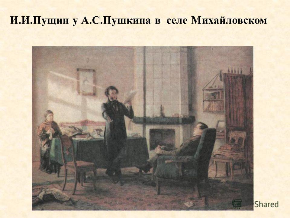 И.И.Пущин у А.С.Пушкина в селе Михайловском