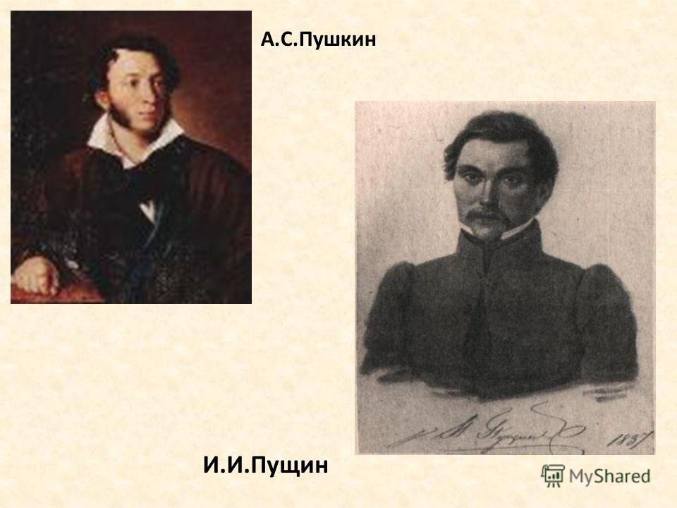 А.С.Пушкин И.И.Пущин