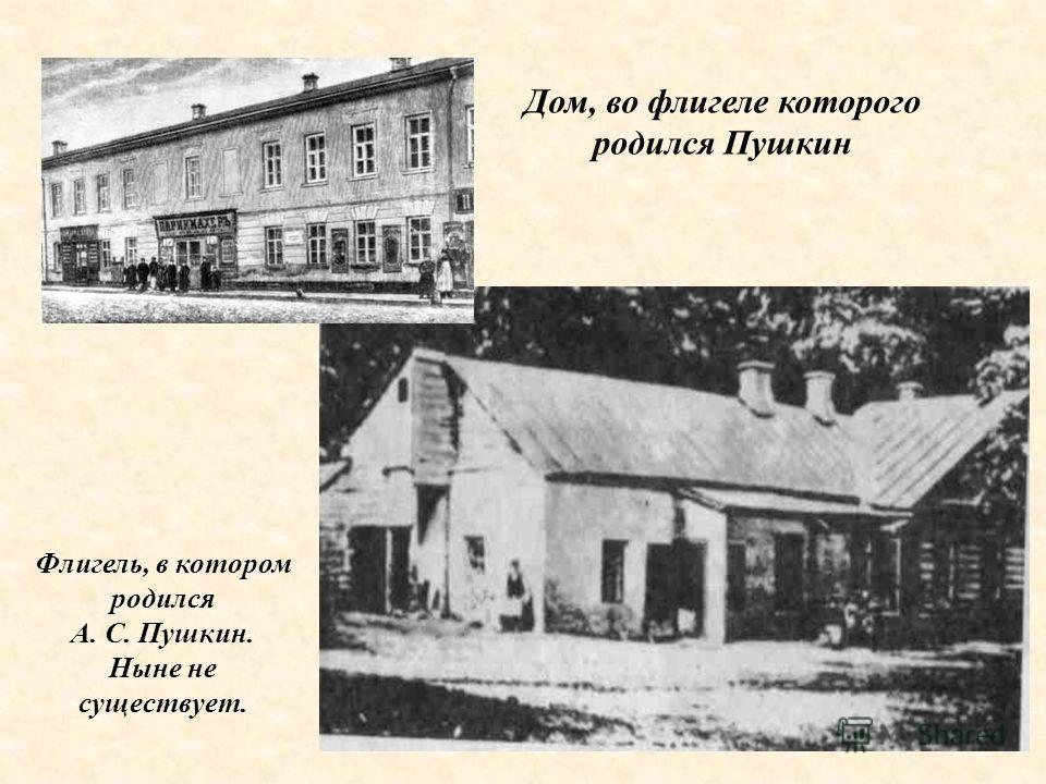 Флигель, в котором родился А. С. Пушкин. Ныне не существует. Дом, во флигеле которого родился Пушкин