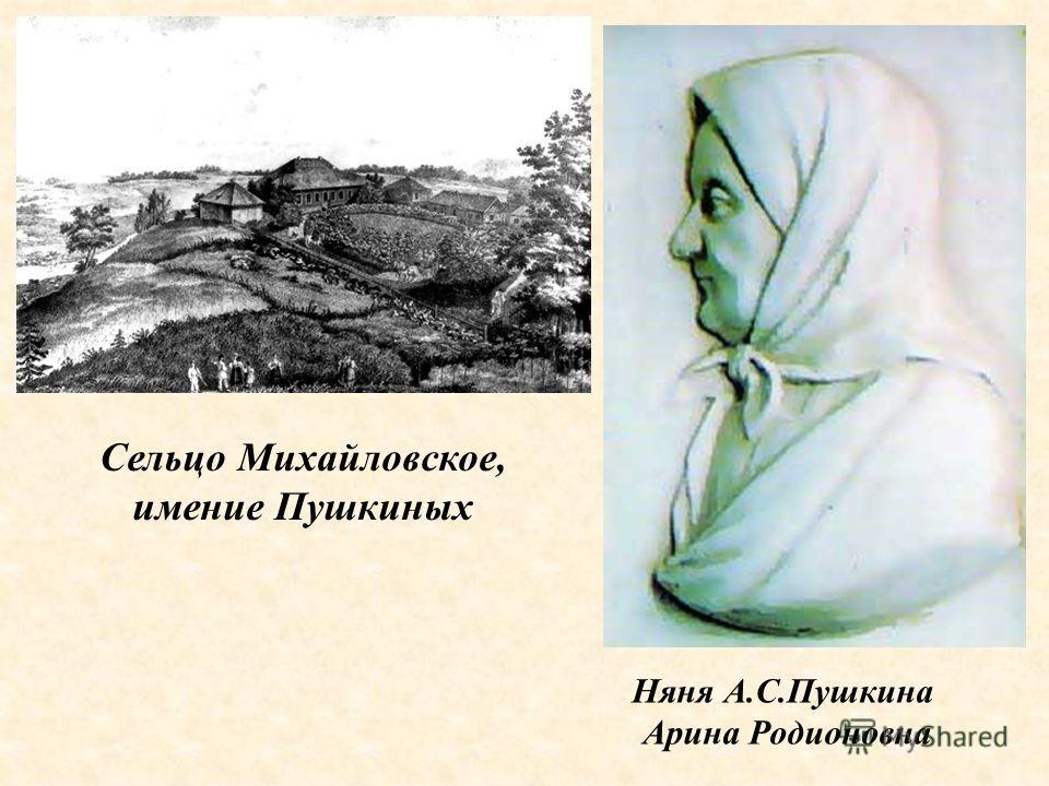 Няня А.С.Пушкина Арина Родионовна Сельцо Михайловское, имение Пушкиных