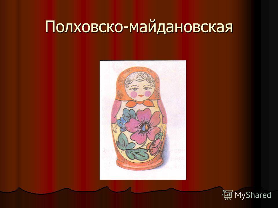 Полховско-майдановская