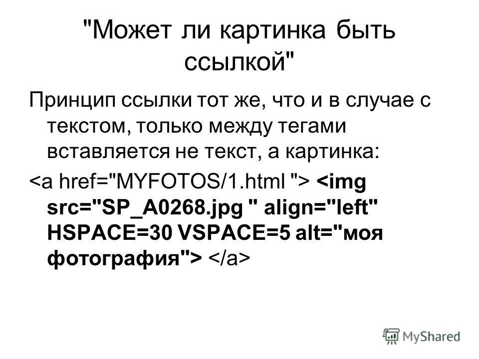 Может ли картинка быть ссылкой Принцип ссылки тот же, что и в случае с текстом, только между тегами вставляется не текст, а картинка: