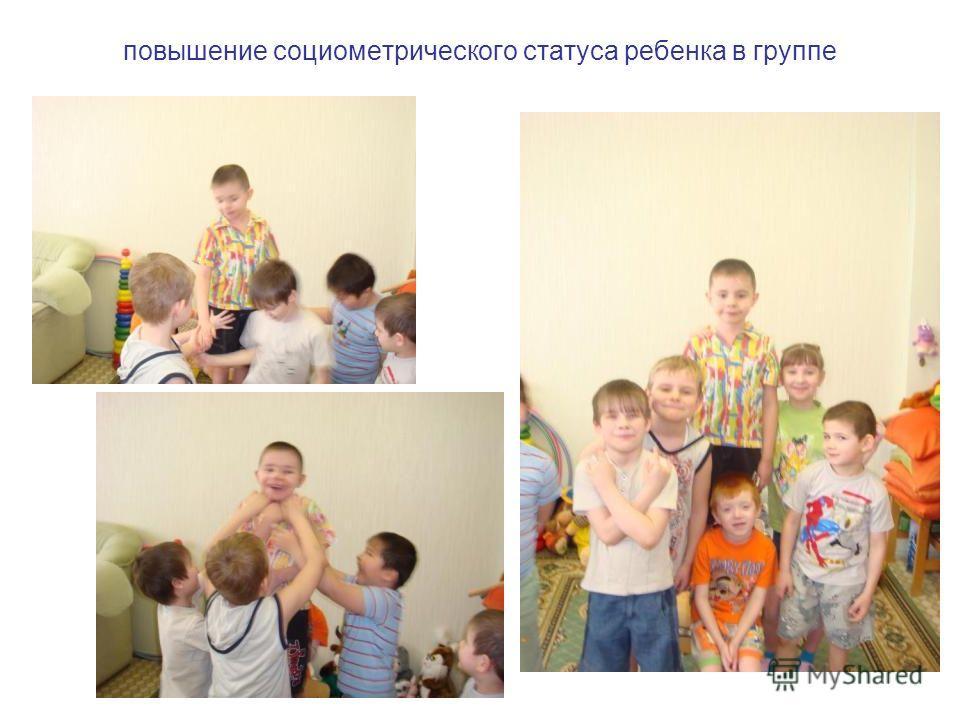 повышение социометрического статуса ребенка в группе