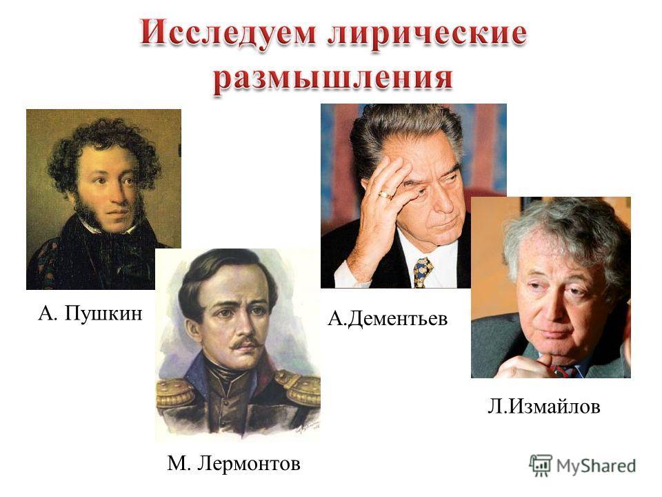 А.Дементьев Л.Измайлов М. Лермонтов А. Пушкин