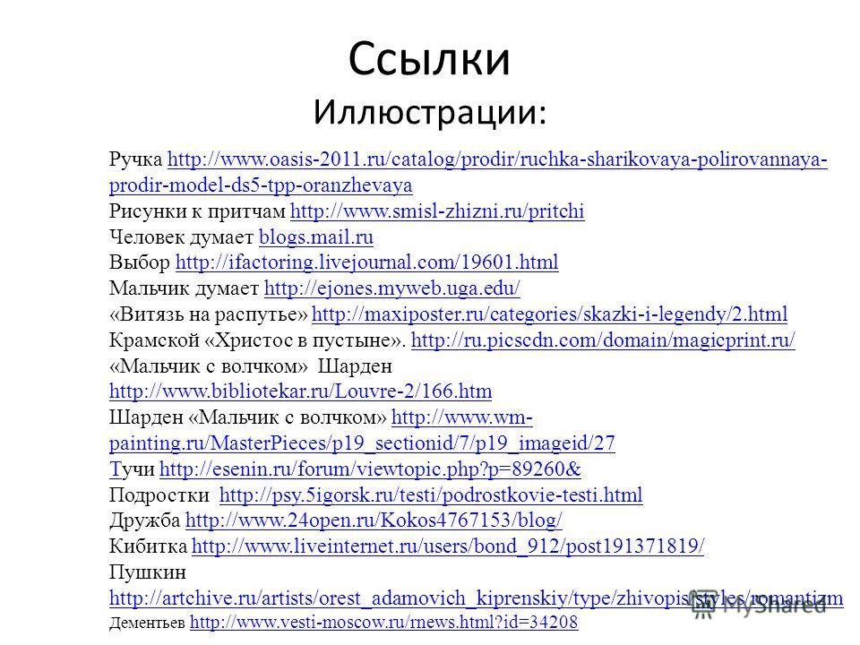 Ссылки Иллюстрации: Ручка http://www.oasis-2011.ru/catalog/prodir/ruchka-sharikovaya-polirovannaya- prodir-model-ds5-tpp-oranzhevayahttp://www.oasis-2011.ru/catalog/prodir/ruchka-sharikovaya-polirovannaya- prodir-model-ds5-tpp-oranzhevaya Рисунки к п