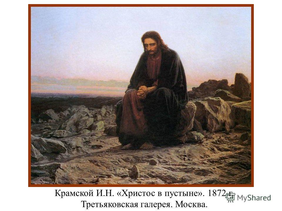 Крамской И.Н. «Христос в пустыне». 1872 г. Третьяковская галерея. Москва.