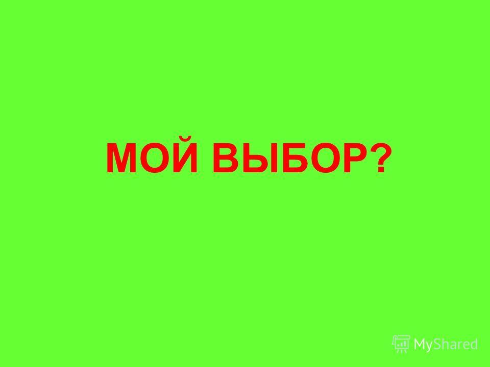 МОЙ ВЫБОР?