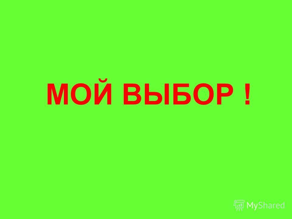 МОЙ ВЫБОР !