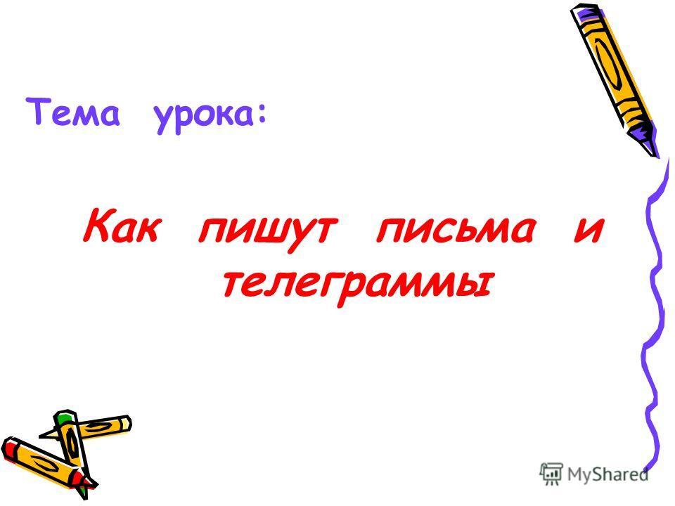 Тема урока: Как пишут письма и телеграммы