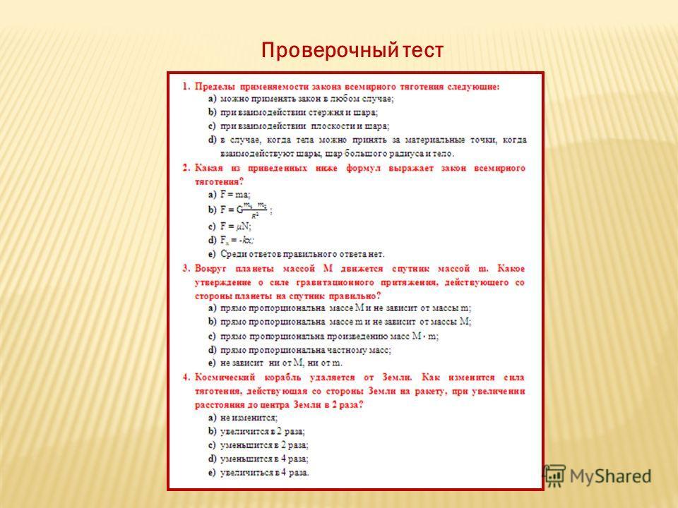 Задача: С какой силой притягиваются друг к другу два энциклопедических словаря массой 600 грамм каждый, находящиеся на расстоянии 1 метра друг от друга? Дано: m 1 = m 2 = 600 г r = 1 м G = 6,67 10 -11 НайтиF СИ 0,6 кг … H Решение: F = G F = Ответ: 2,