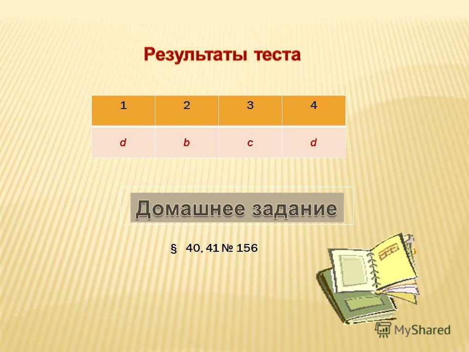 Тест слайд 15 1234 dbcd 40 41 156 слайд