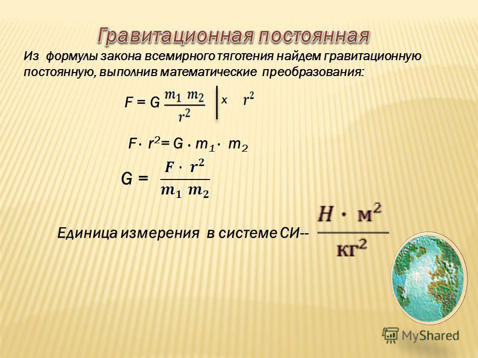 Сила гравитационного притяжения любых частиц прямо пропорциональна произведению их масс и обратно пропорциональна квадрату расстояния между ними Математическое выражение закона: -- масса первого тела; т1т1 т 2 -- масса второго тела; r -- расстояние м