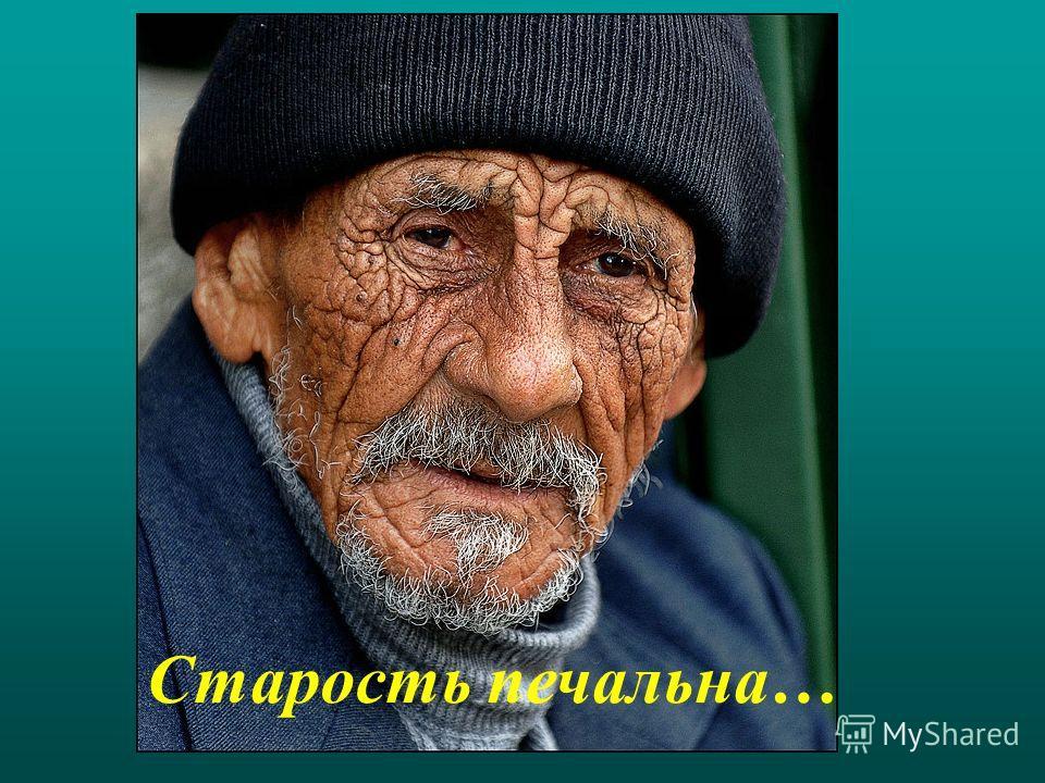 Старость печальна…