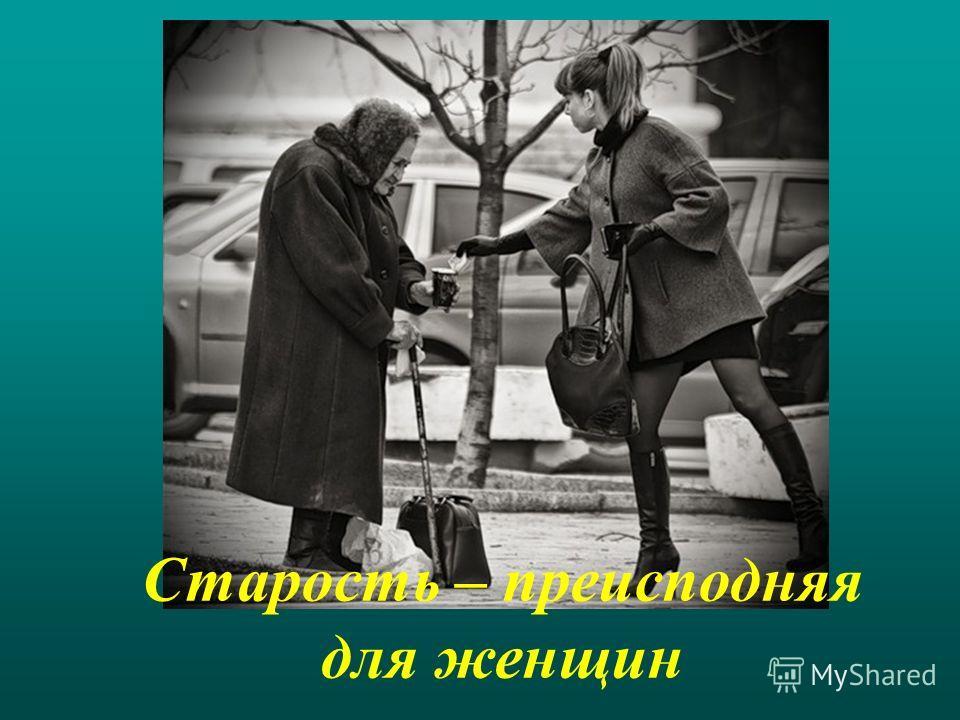 Старость – преисподняя для женщин