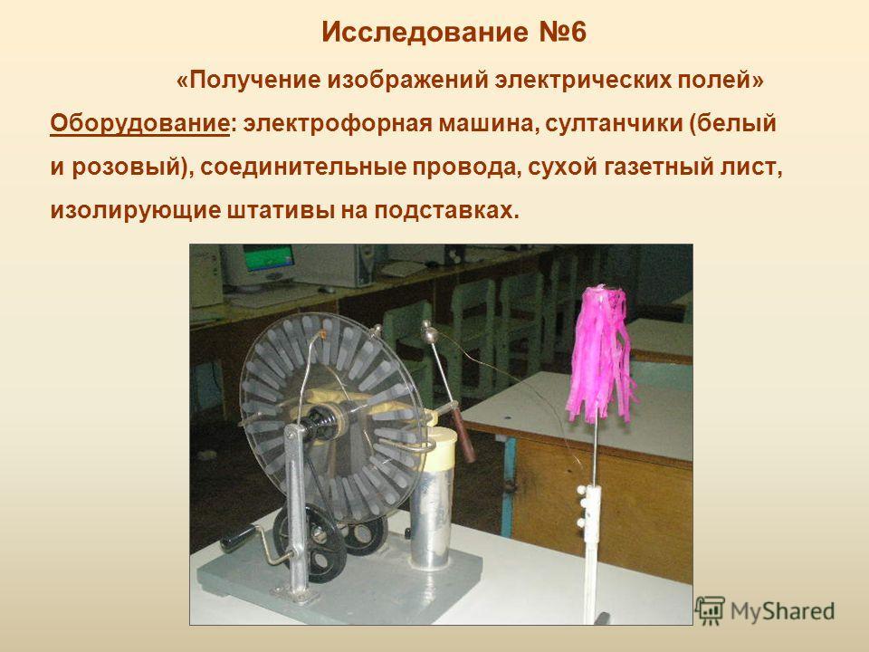 Исследование 6 «Получение изображений электрических полей» Оборудование: электрофорная машина, султанчики (белый и розовый), соединительные провода, сухой газетный лист, изолирующие штативы на подставках.