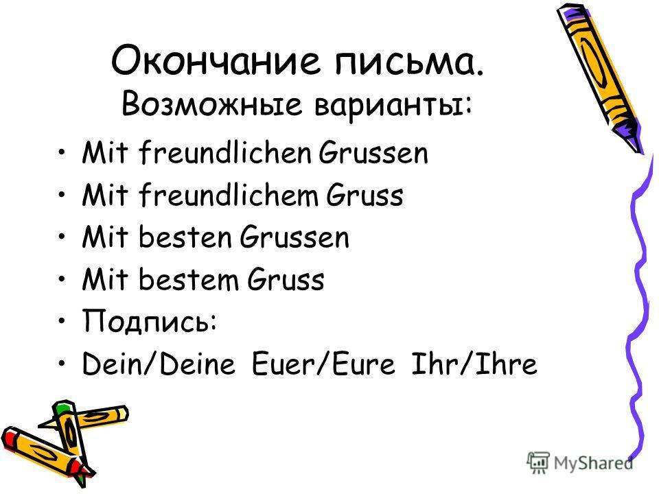 Обращение. Возможные варианты: 1.Официальное обращение в учреждение к незнакомому адресату: Sehr geehrte Damen und Herren. 2.Официальное обращение к известному адресату, не называя имени: Sehr geehrter Herr Minister. Sehr geehrte Frau Prasidentin. 3.