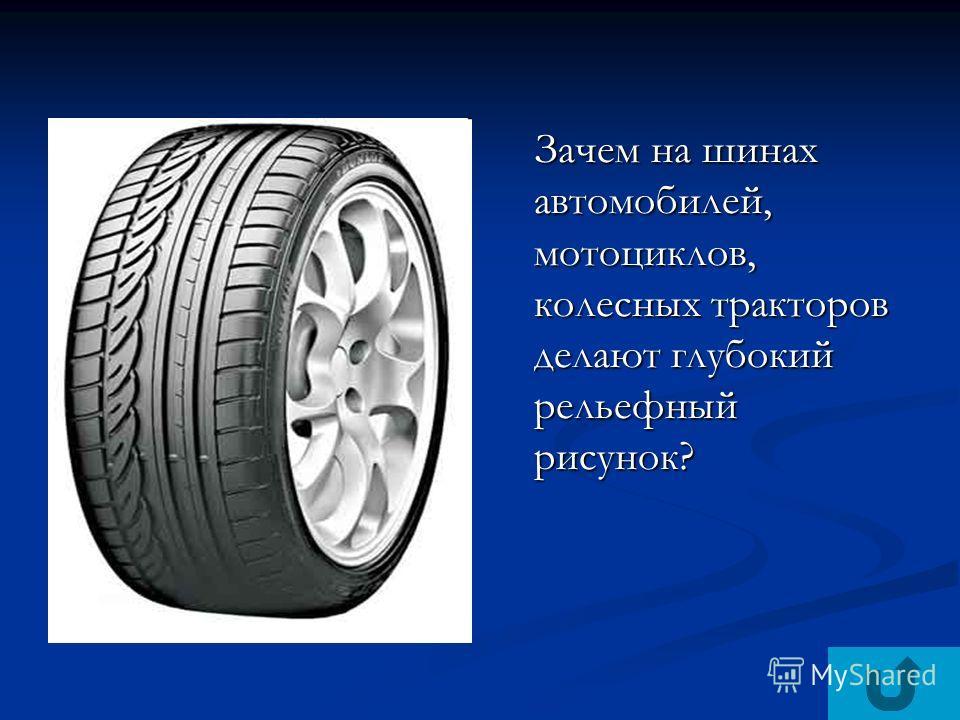 Зачем на шинах автомобилей, мотоциклов, колесных тракторов делают глубокий рельефный рисунок?