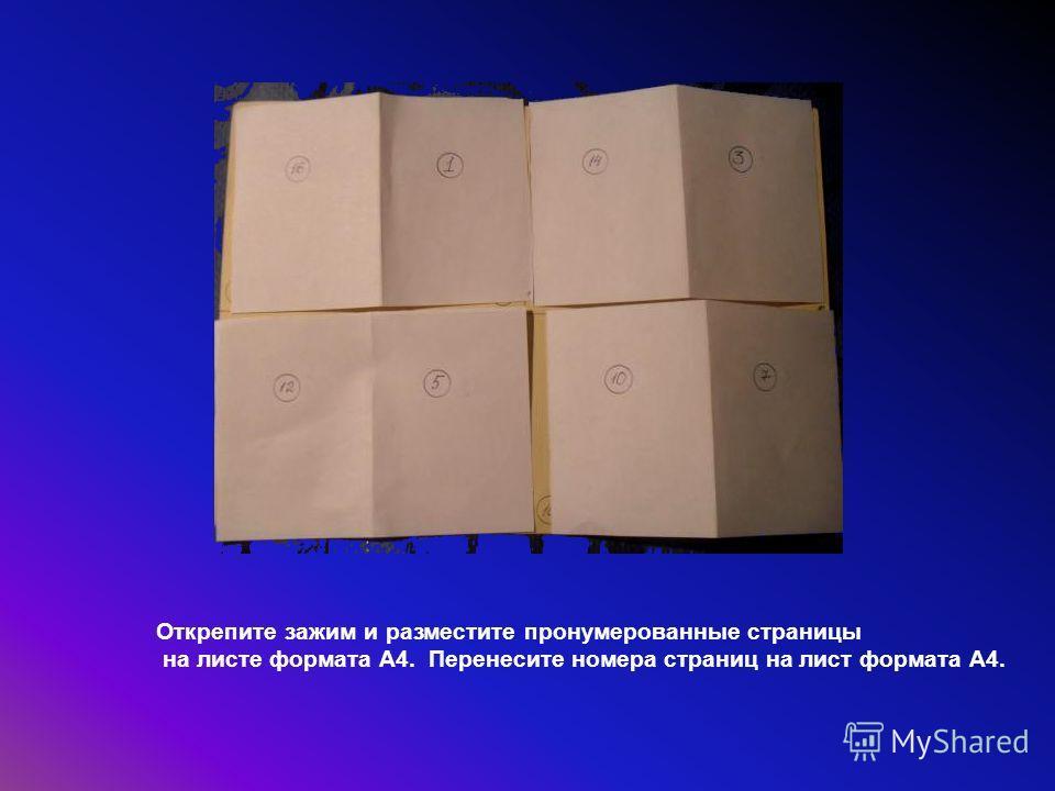 Открепите зажим и разместите пронумерованные страницы на листе формата А4. Перенесите номера страниц на лист формата А4.