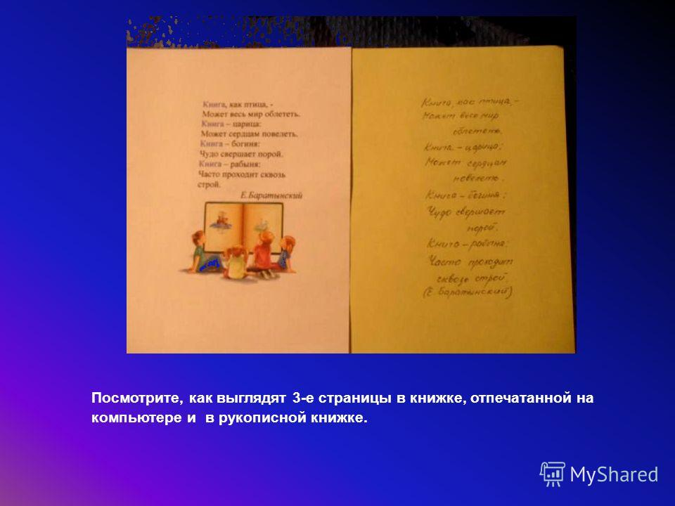 Посмотрите, как выглядят 3-е страницы в книжке, отпечатанной на компьютере и в рукописной книжке.