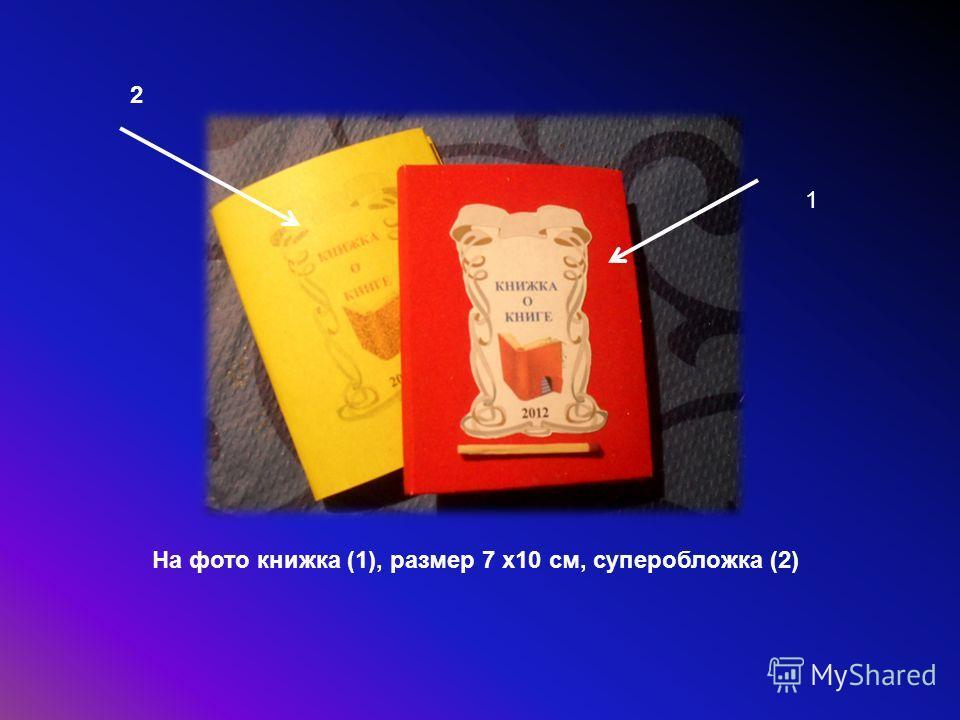 2 1 На фото книжка (1), размер 7 х10 см, суперобложка (2)