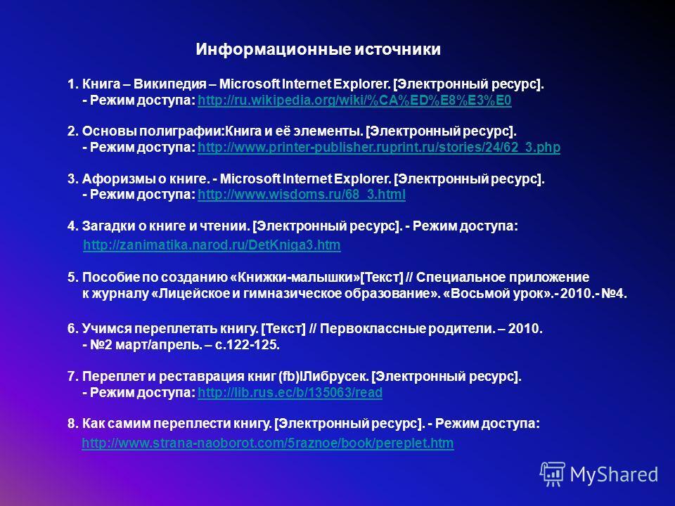 Информационные источники 1. Книга – Википедия – Microsoft Internet Explorer. [Электронный ресурс]. - Режим доступа: http://ru.wikipedia.org/wiki/%CA%ED%E8%E3%E0http://ru.wikipedia.org/wiki/%CA%ED%E8%E3%E0 2. Основы полиграфии:Книга и её элементы. [Эл