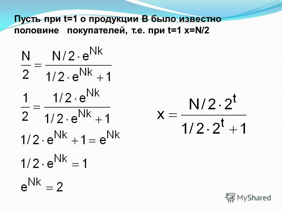 Пусть при t=1 о продукции В было известно половине покупателей, т.е. при t=1 х=N/2