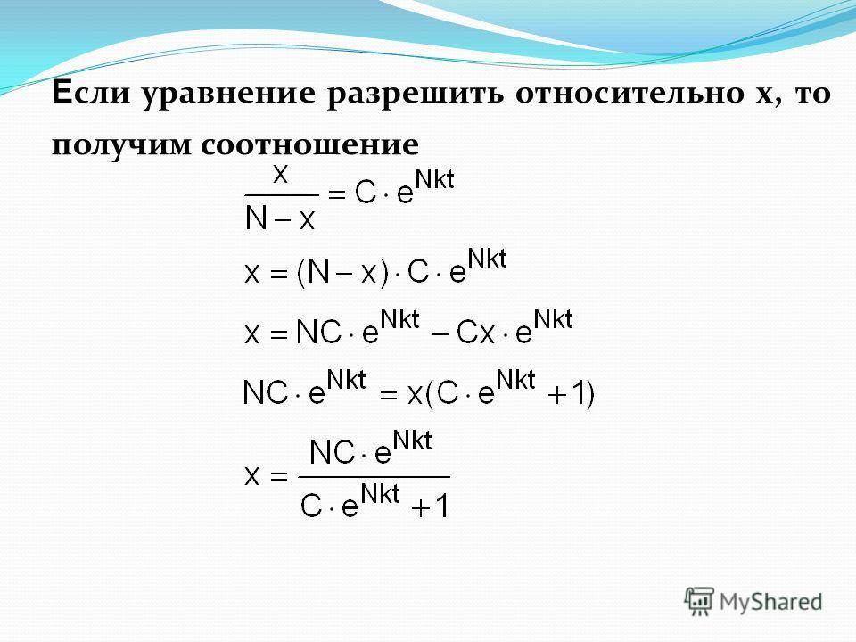 Е сли уравнение разрешить относительно x, то получим соотношение