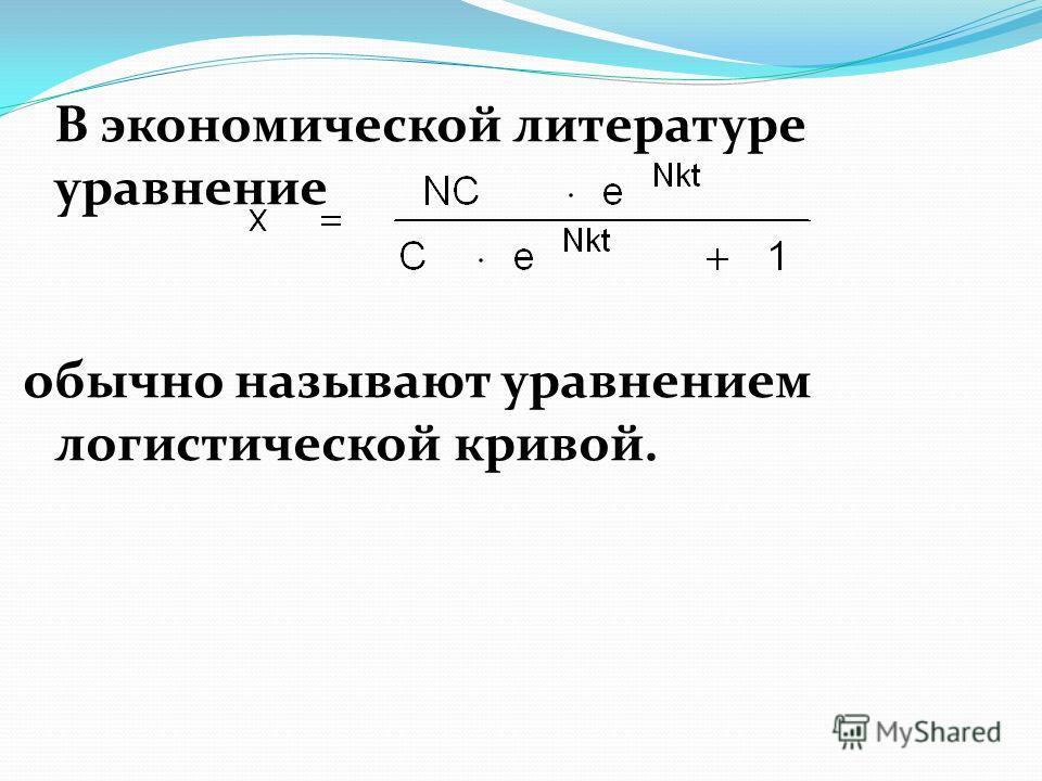 В экономической литературе уравнение обычно называют уравнением логистической кривой.