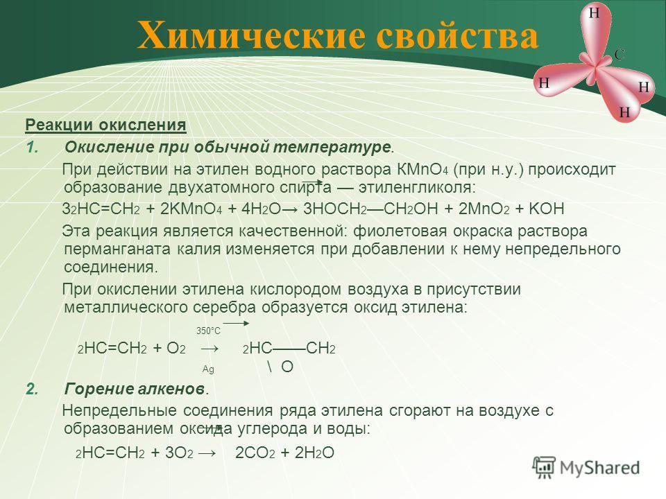 Реакции окисления 1.Окисление при обычной температуре. При действии на этилен водного раствора КМnO 4 (при н.у.) происходит образование двухатомного спирта этиленгликоля: 3 2 HC=CH 2 + 2KMnO 4 + 4H 2 O 3HOCH 2 CH 2 OH + 2MnO 2 + KOH Эта реакция являе
