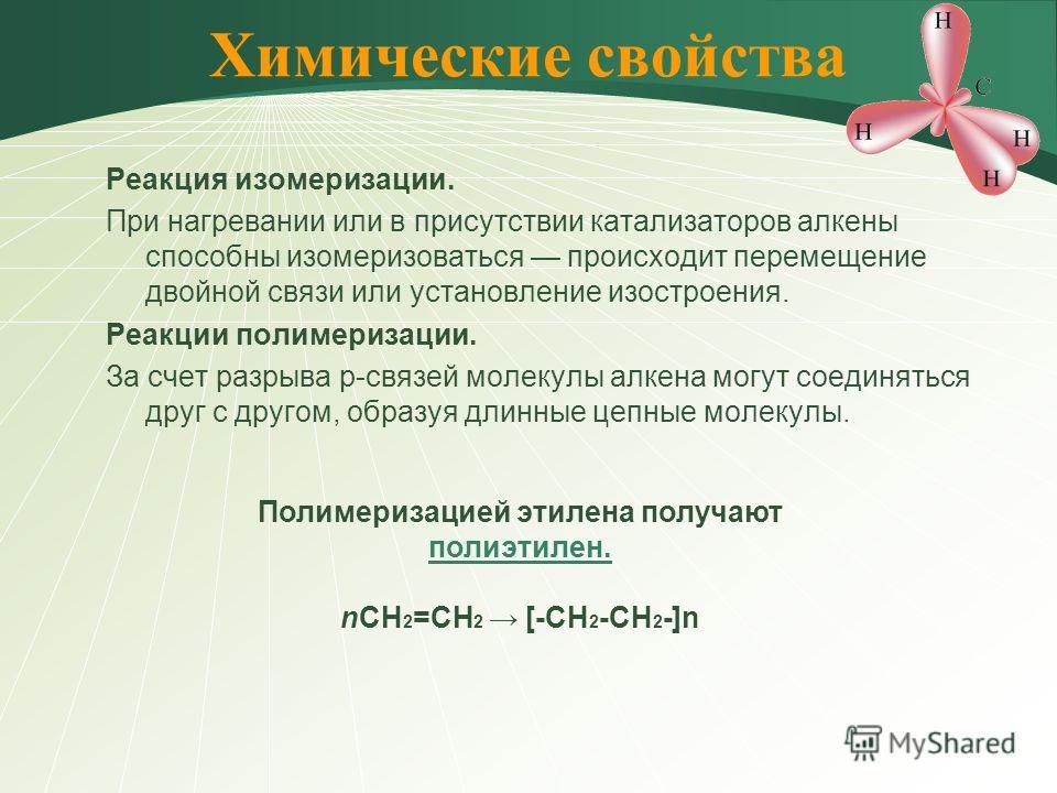 Реакция изомеризации. При нагревании или в присутствии катализаторов алкены способны изомеризоваться происходит перемещение двойной связи или установление изостроения. Реакции полимеризации. За счет разрыва p-связей молекулы алкена могут соединяться