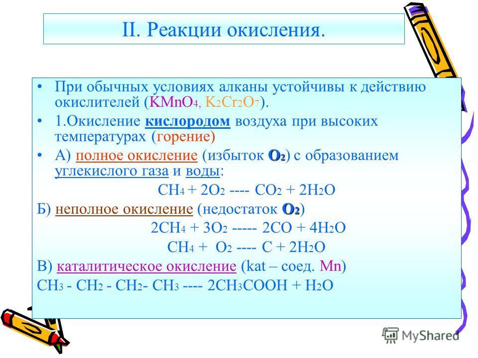 II. Реакции окисления. При обычных условиях алканы устойчивы к действию окислителей (KMnO 4, K 2 Cr 2 O 7 ). 1.Окисление кислородом воздуха при высоких температурах (горение) О 2А) полное окисление (избыток О 2 ) с образованием углекислого газа и вод