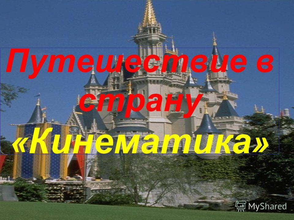 Путешествие в страну « Кинематика »