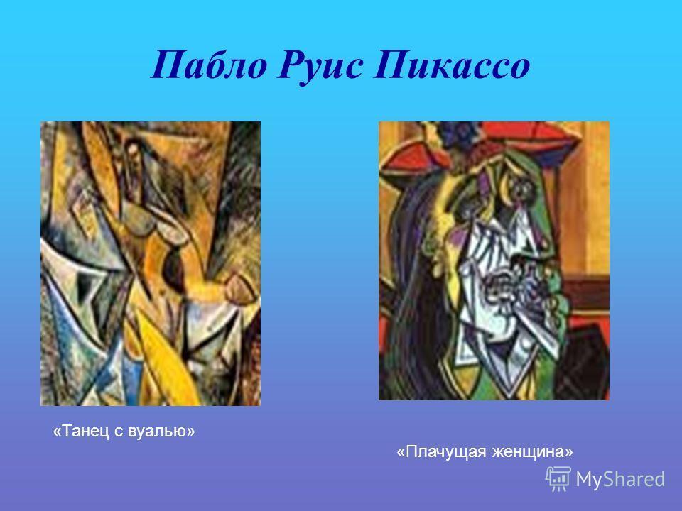 Пабло Руис Пикассо «Танец с вуалью» «Плачущая женщина»