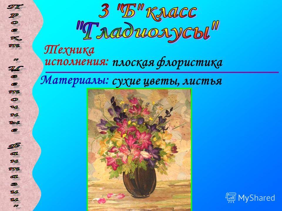 Техника исполнения: плоская флористика Материалы: сухие цветы, листья