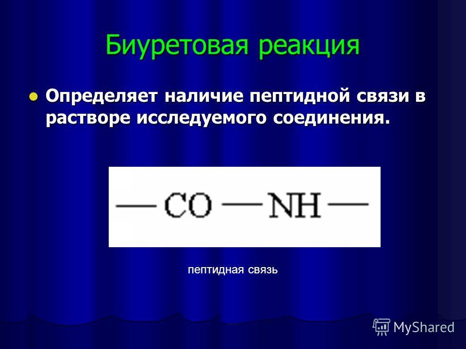 Биуретовая реакция Определяет наличие пептидной связи в растворе исследуемого соединения. Определяет наличие пептидной связи в растворе исследуемого соединения. пептидная связь