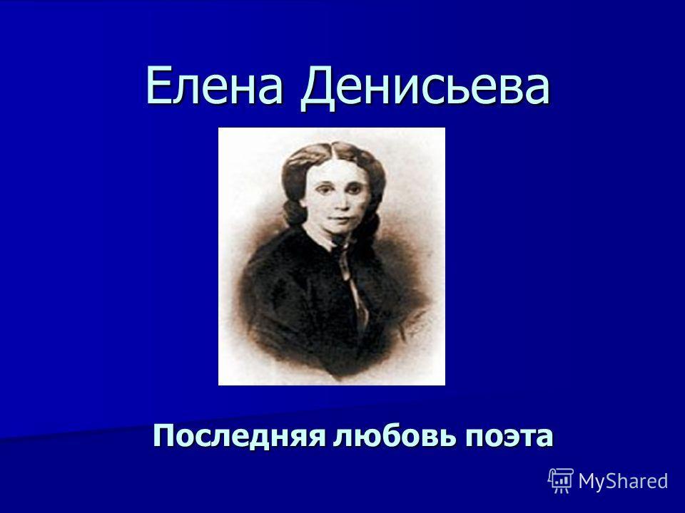Елена Денисьева Последняя любовь поэта