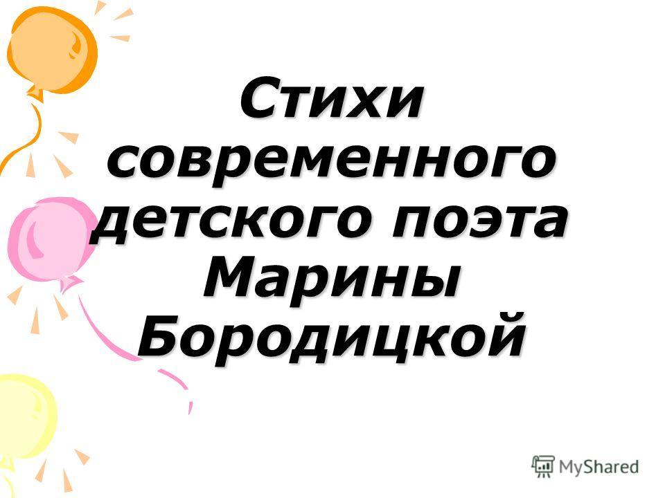 Стихи современного детского поэта Марины Бородицкой